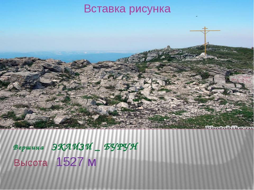 Вершина ЭКЛИЗИ _ БУРУН Высота 1527 м
