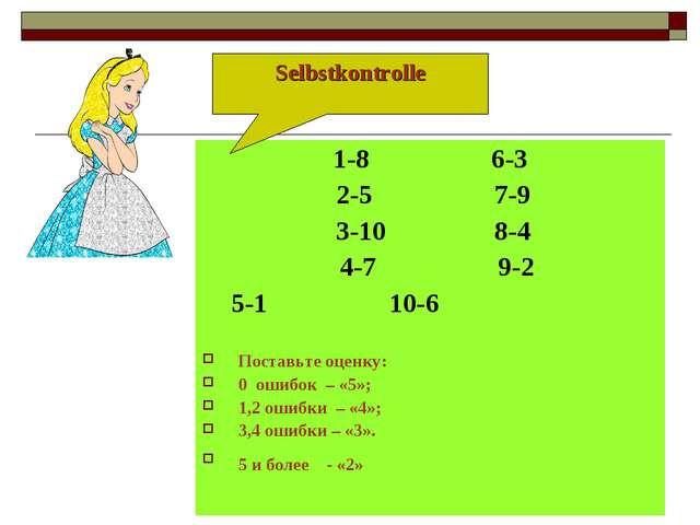 1-8 6-3 2-5 7-9 3-10 8-4 4-7 9-2 5-1 10-6 Поставьте оценку: 0 ошибок – «5»; 1...