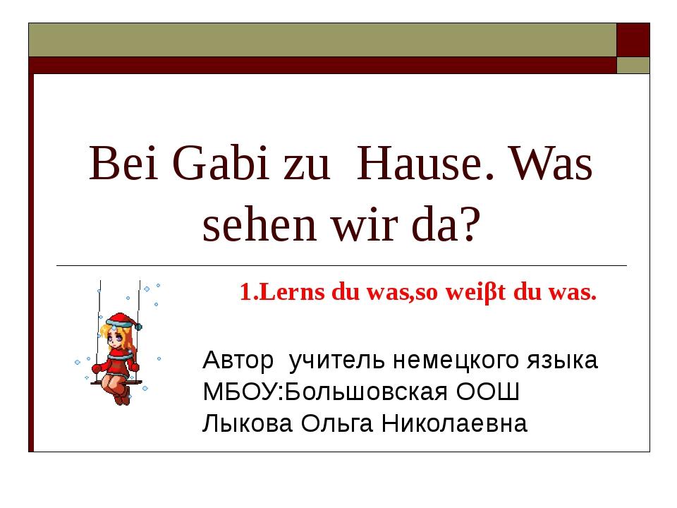 Bei Gabi zu Hause. Was sehen wir da? Автор учитель немецкого языка МБОУ:Больш...