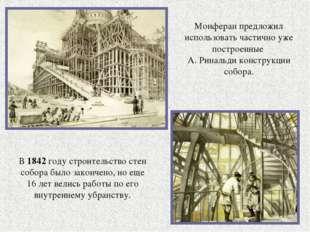 В 1842 году строительство стен собора было закончено, но еще 16 лет велись ра