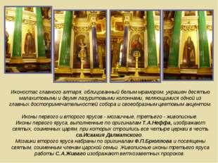 Иконостас главного алтаря, облицованный белым мрамором, украшен десятью малах