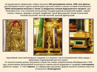 Крупнейший советский минералог академик А.Е.Ферсман считал Исаакиевский собор