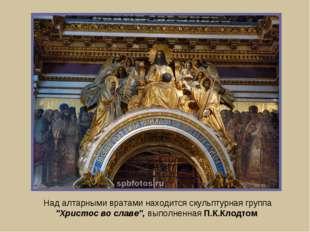 """Над алтарными вратами находится скульптурная группа """"Христос во славе"""", выпол"""