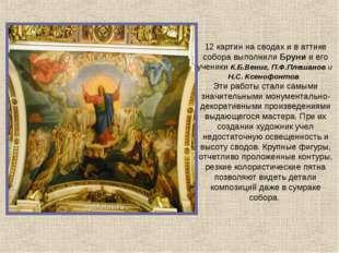 12 картин на сводах и в аттике собора выполнили Бруни и его ученики К.Б.Вениг