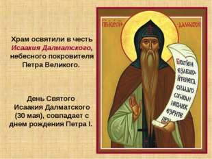 Храм освятили в честь Исаакия Далматского, небесного покровителя Петра Велико