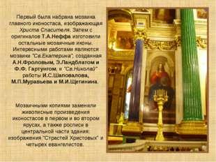 Первый была набрана мозаика главного иконостаса, изображающая Христа Спасител