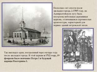 Так выглядел храм, построенный через четыре года после закладки города. В это