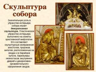 Значительную роль в убранстве интерьера собора играет декоративная скульптура
