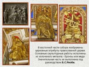 В восточной части собора изображены церковные атрибуты православной церкви. О