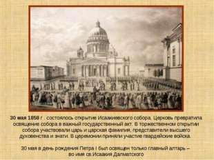 30 мая 1858 г . состоялось открытие Исаакиевского собора. Церковь превратила