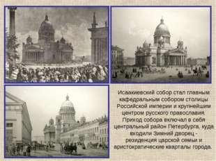 Исаакиевский собор стал главным кафедральным собором столицы Российской импер