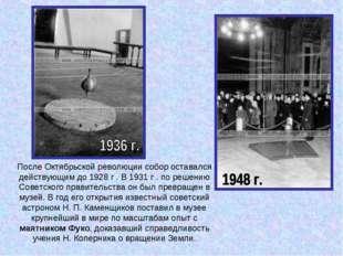 После Октябрьской революции собор оставался действующим до 1928 г . В 1931 г