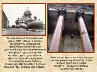 В годы Великой Отечественной войны 1941-1945 гг. в соборе размещалось централ