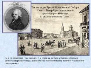 Так выглядел Третий Исаакиевский Собор в Санкт – Петербурге, достроенный архи