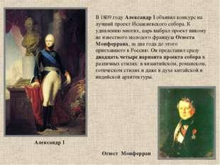 В 1809 году Александр I объявил конкурс на лучший проект Исаакиевского собора