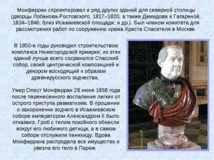 В 1850-е годы руководил строительством комплекса Нижегородской ярмарки; из эт