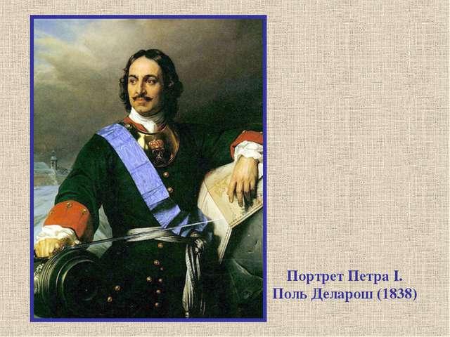 Портрет Петра I. Поль Деларош (1838)