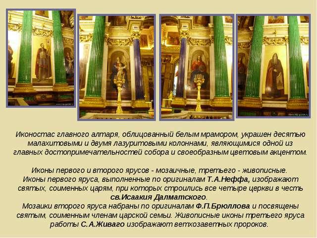 Иконостас главного алтаря, облицованный белым мрамором, украшен десятью малах...