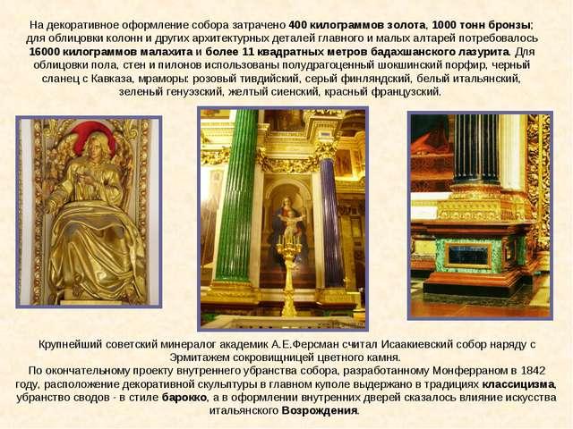 Крупнейший советский минералог академик А.Е.Ферсман считал Исаакиевский собор...