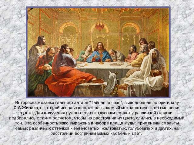 """Интересна мозаика главного алтаря """"Тайная вечеря"""", выполненная по оригиналу С..."""