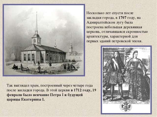 Так выглядел храм, построенный через четыре года после закладки города. В это...