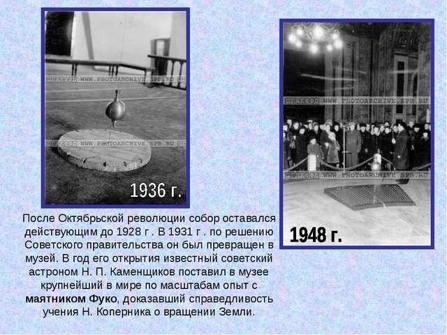 После Октябрьской революции собор оставался действующим до 1928 г . В 1931 г...