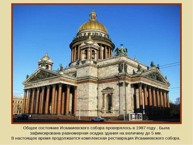 Общее состояние Исаакиевского собора проверялось в 1987 году . Была зафиксиро...