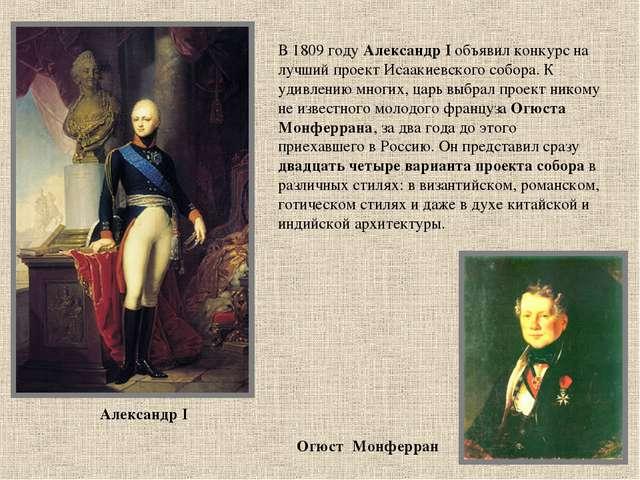 В 1809 году Александр I объявил конкурс на лучший проект Исаакиевского собора...