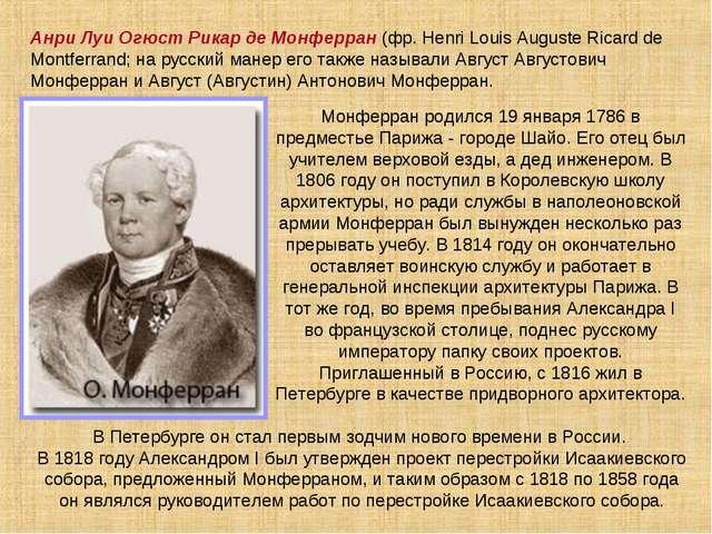 Монферран родился 19 января 1786 в предместье Парижа - городе Шайо. Его отец...