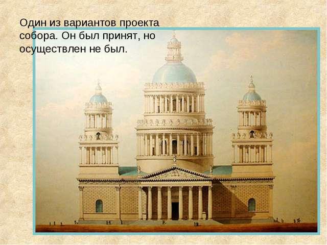 Один из вариантов проекта собора. Он был принят, но осуществлен не был.