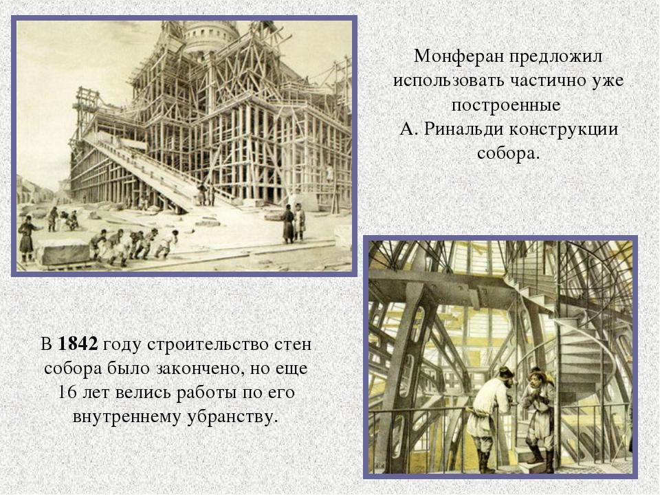 В 1842 году строительство стен собора было закончено, но еще 16 лет велись ра...