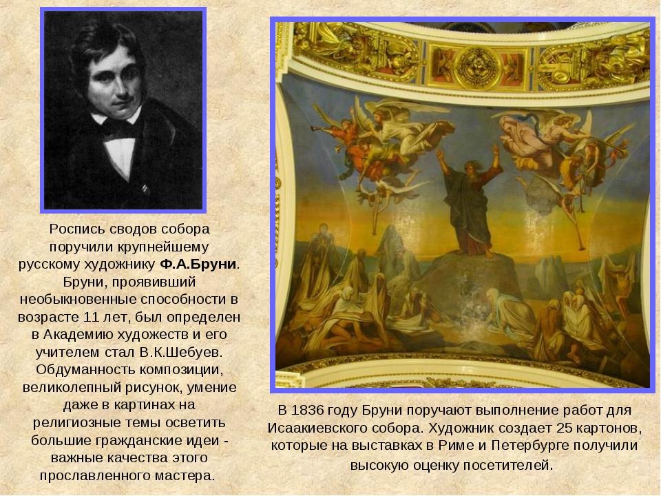 Роспись сводов собора поручили крупнейшему русскому художнику Ф.А.Бруни. Брун...