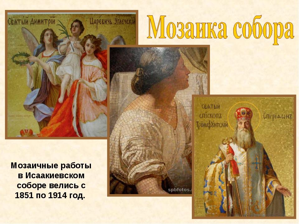 Мозаичные работы в Исаакиевском соборе велись с 1851 по 1914 год.