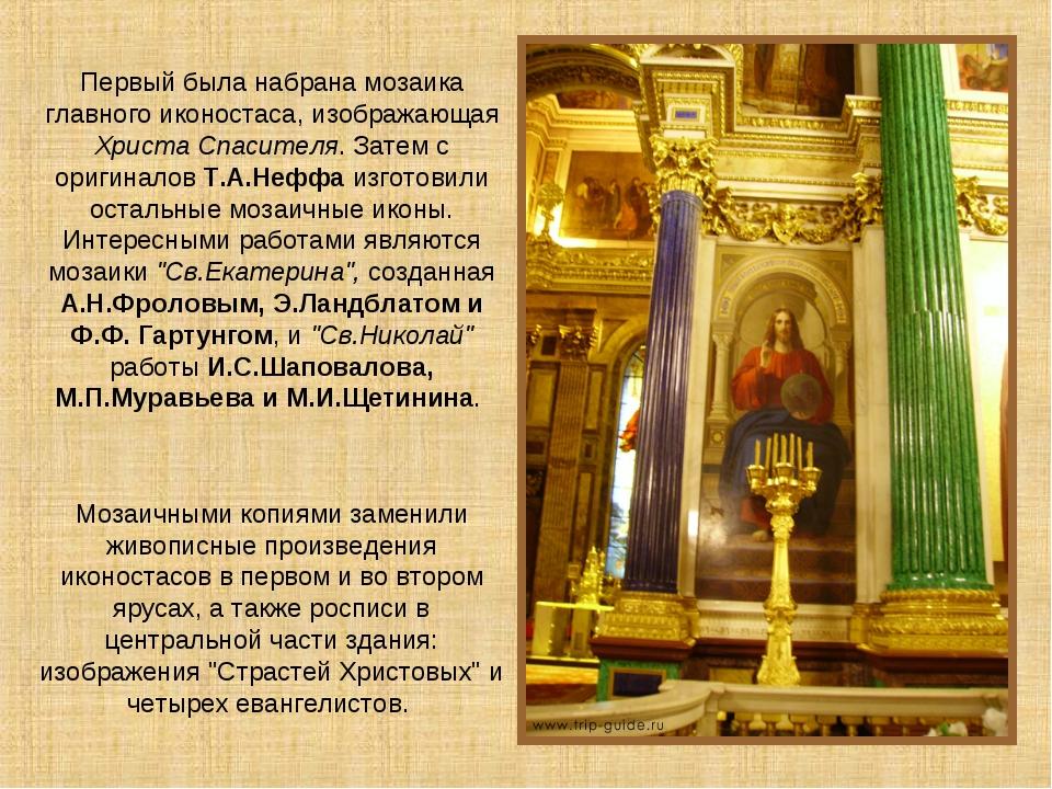 Первый была набрана мозаика главного иконостаса, изображающая Христа Спасител...