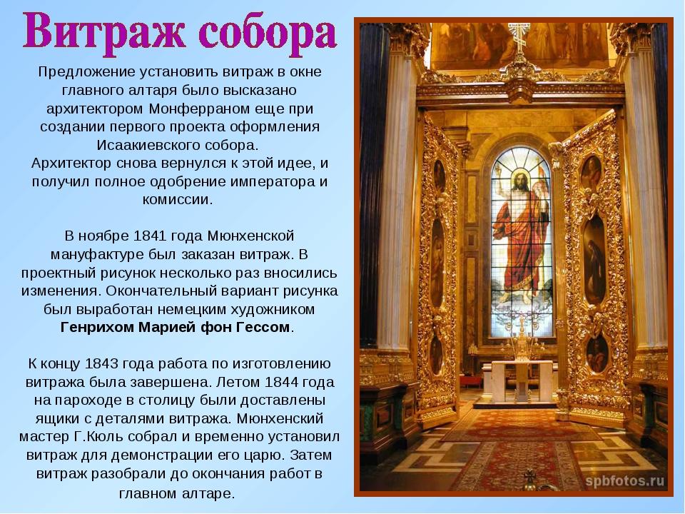 Предложение установить витраж в окне главного алтаря было высказано архитекто...