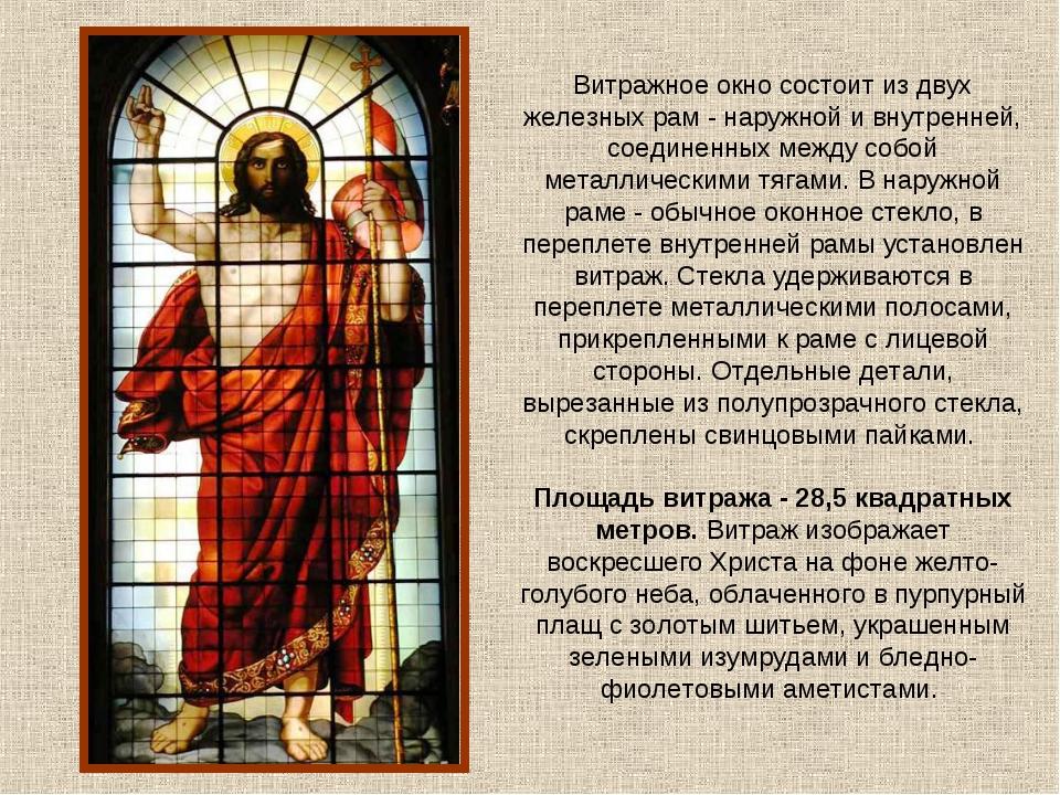 Витражное окно состоит из двух железных рам - наружной и внутренней, соединен...