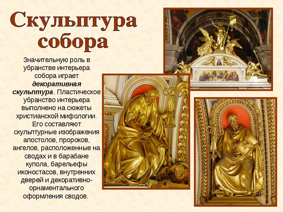 Значительную роль в убранстве интерьера собора играет декоративная скульптура...