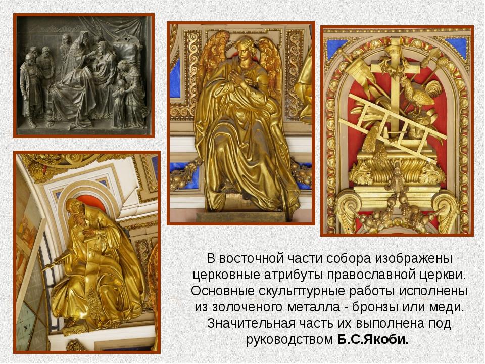 В восточной части собора изображены церковные атрибуты православной церкви. О...