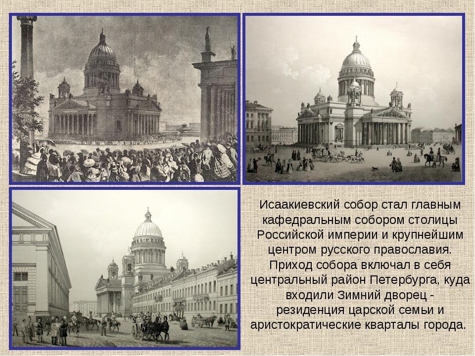 Исаакиевский собор стал главным кафедральным собором столицы Российской импер...