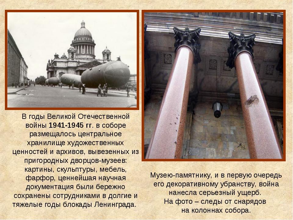 В годы Великой Отечественной войны 1941-1945 гг. в соборе размещалось централ...