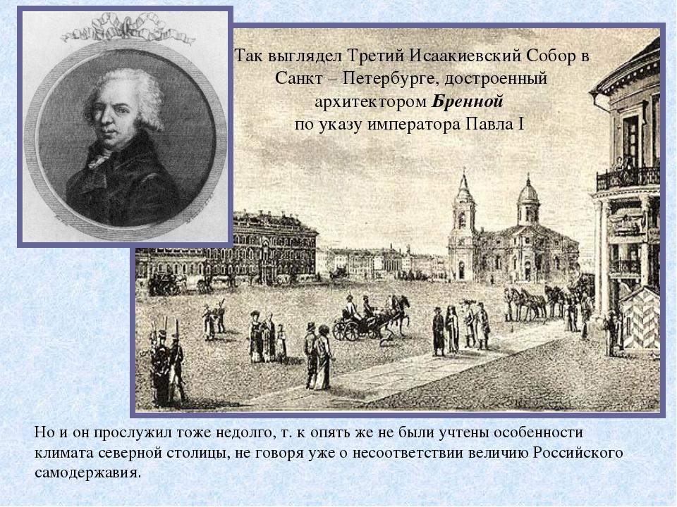 Так выглядел Третий Исаакиевский Собор в Санкт – Петербурге, достроенный архи...
