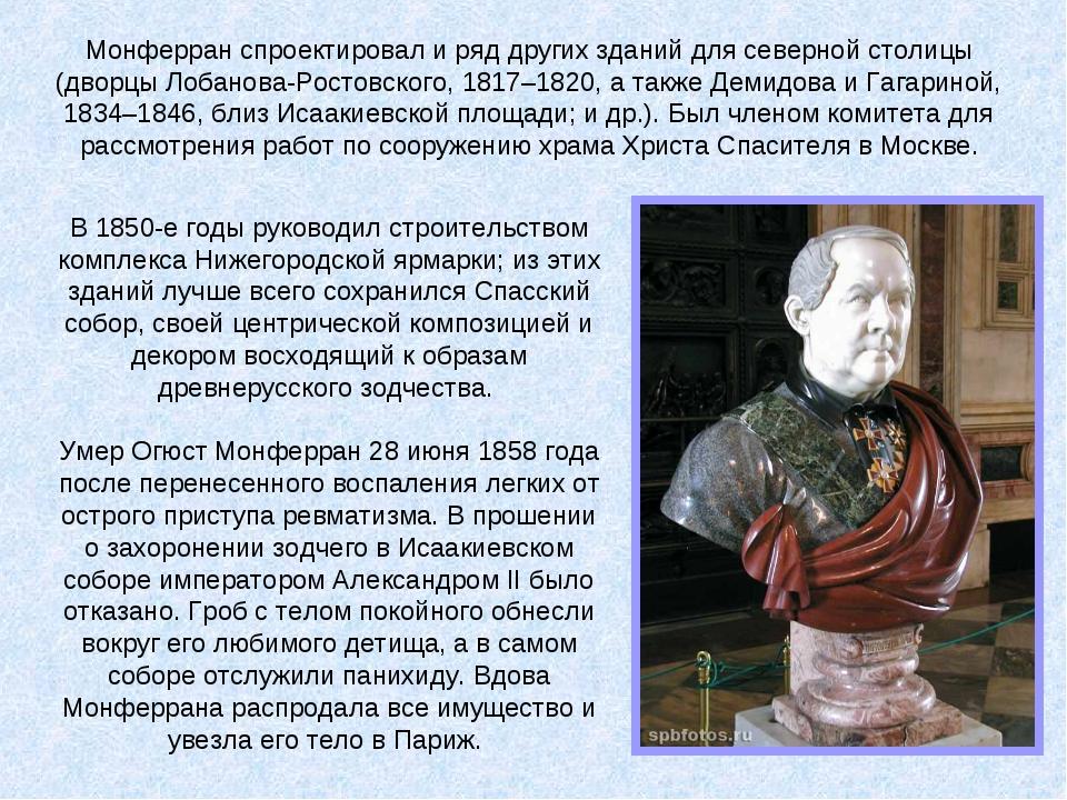 В 1850-е годы руководил строительством комплекса Нижегородской ярмарки; из эт...