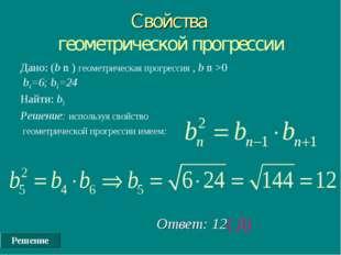 Свойства геометрической прогрессии Дано: (b n ) геометрическая прогрессия , b
