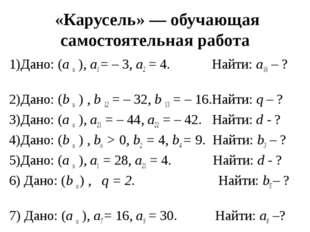 «Карусель» — обучающая самостоятельная работа 1)Дано: (а n ), а1 = – 3, а2 =