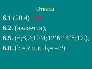 Ответы: 6.1 (20,4) (И) 6.2. (является), 6.5. (6;8,2;10'4;12'6;14'8;17.), 6.8.