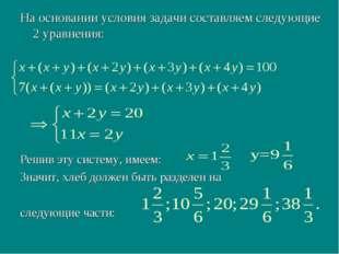 На основании условия задачи составляем следующие 2 уравнения: Решив эту систе