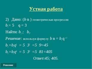 Устная работа Дано: (b n ) геометрическая прогрессия b1= 5 q = 3 Найти: b3 ;