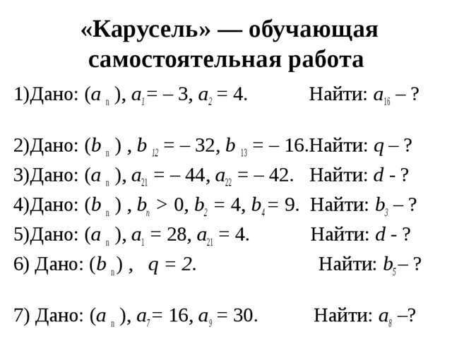 «Карусель» — обучающая самостоятельная работа 1)Дано: (а n ), а1 = – 3, а2 =...