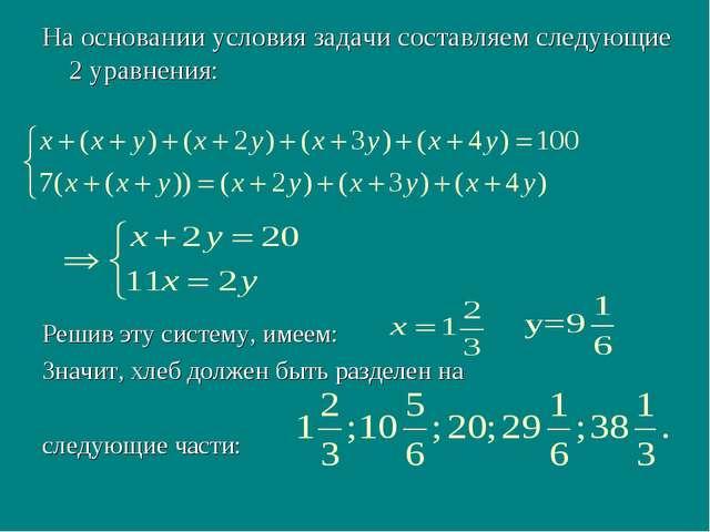 На основании условия задачи составляем следующие 2 уравнения: Решив эту систе...