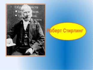 Роберт Стирлинг